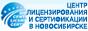 Внедрить ХАССП. Сибирский центр лицензирования и сертификации.
